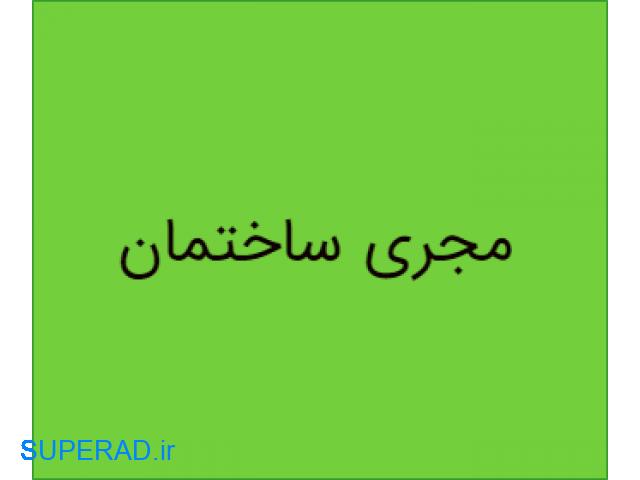 مجری ساختمان تبریز