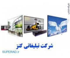 فروش ویژه مانیتورصنعتی ، ویدئو وال محصولات کنز