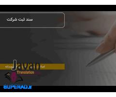 ترجمه رسمی اسناد مربوط به شرکت ها