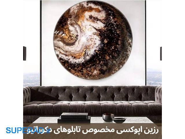 فروش رزین اپوکسی چوب و آبستره نقاشی مارامو