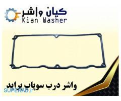 فروشگاه خريد آنلاين واشرآلات خودرو داراي نماد اعتماد الكترونيكي
