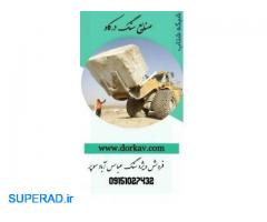 :: فروش سنگ عباس آباد