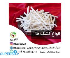 خرید زرشک، زعفران و محصولات خراسان جنوبی