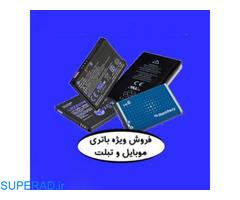 فروش انواع باتری موبایل و تبلت زیر قیمت