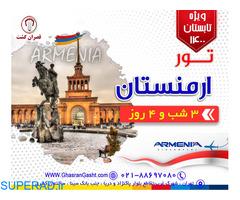 آفر بی نظیر ویژه تور ارمنستان ( تابستان 1400) - آژانس قصران گشت