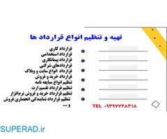تنظیم انواع قراردادهای حقوقی آنلاین