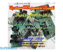 مرکز فروش و تعمیرات تخصصی CCN