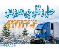 خدمات حمل و نقل یخچالی قائم شهر