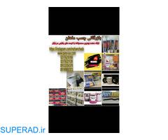 فروش چسب پی وی سی ، چسب پی وی سی فشار قوی،تولید کننده چسب پی وی سی