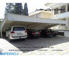 سایه سازان کوروش مجری انواع سایبان پارکینگ ، سایبان حیاط