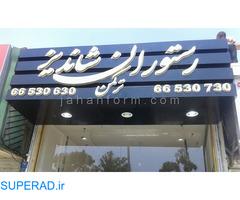 تابلوسازی جهان فرم ایرانیان