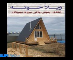 خانه چوبی پیچ و مهره ای