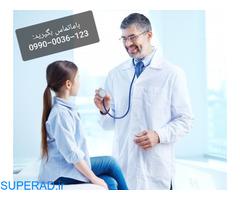 خدمات پزشکی،پرستاری و مراقبتی درمنزل شما