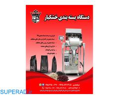 فروش جدیدترین دستگاه بسته بندی خشکبار