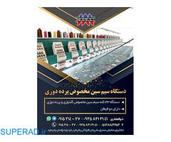 فروش جدیدترین دستگاه سیم سین مخصوص پرده دوزی