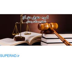 وکیل پایه یک در بزرگترین مرکز حقوقی تهران
