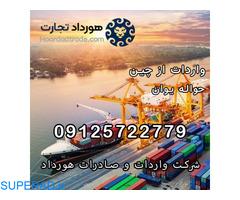 شرکت صادرات و واردات هورداد