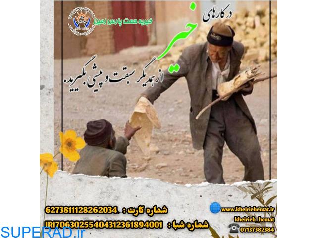 موسسه خیریه در شیراز