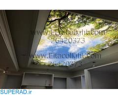 سقف کشسان