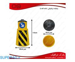 بشکه ترافیکی (safety barrel)