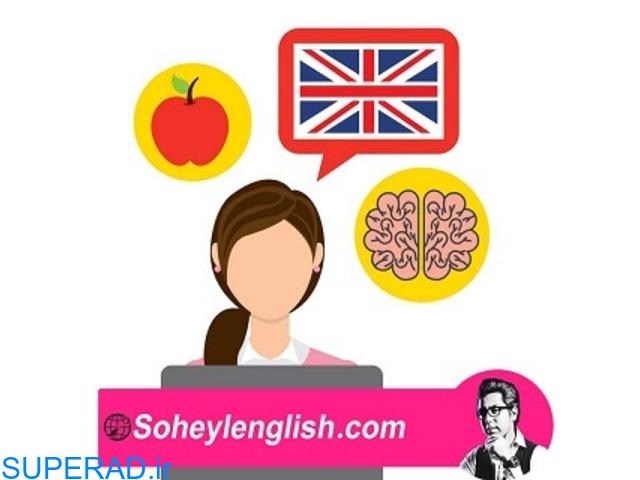 آموزش خصوصی زبان انگلیسی در آکادمی سهیل سام