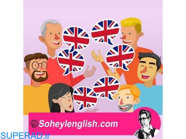آموزش مکالمه زبان انگلیسی توسط سهیل سام با بهترین کیفیت