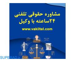مشاوره حقوقی تلفنی 24 ساعته با وکیل پایه یک دادگستری
