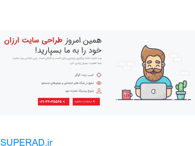 طراحی سایت ارزان   وب سایت ارزان
