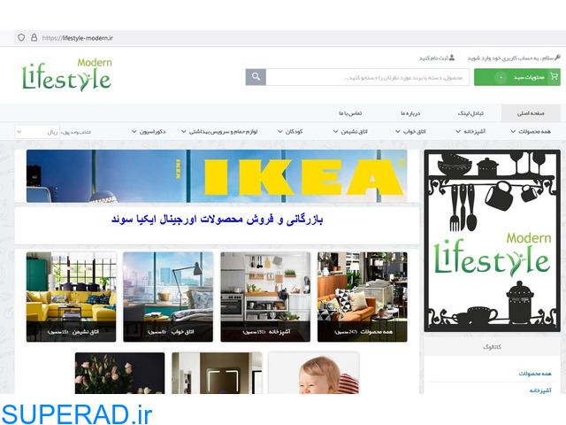 فروش اینترنتی محصولات اورجینال ایکیا سوئد در سبک زندگی مدرن
