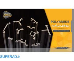 تولید انواع مقاطع اکسترودی پلی آمید (PA66)