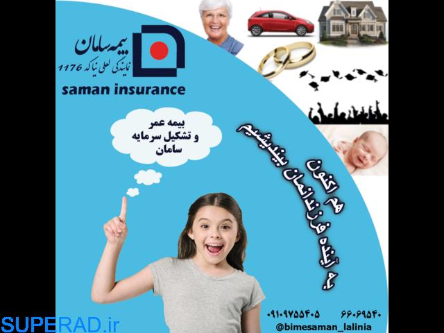 بیمه های عمر و سرمایه گذاری