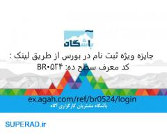 با توجه به گزارش مرداد ماه شرکت اردستان، کدام یک از محصولات شرکت در این دوره فروش صادراتی داشته است؟