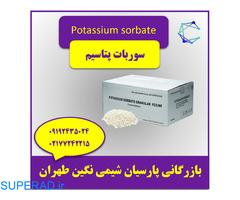 فروش عمده سوربات پتاس با بهترین قیمت   بازرگانی پارسیان شیمی نگین طهران
