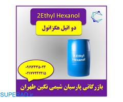 خرید و فروش دو اتیل هگزانول   بازرگانی پارسیان شیمی نگین طهران