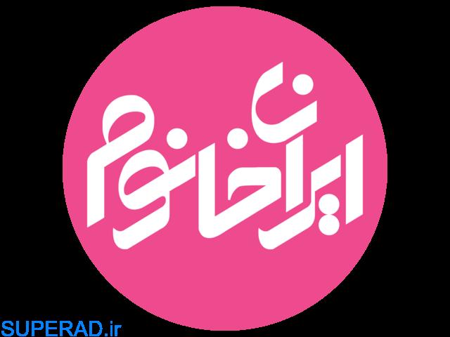 فروشگاه ایران خانوم