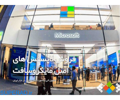 عرضه انواع لایسنس های مایکروسافت: ویندوز، آفیس، ویندوز سرور و ...