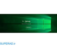 محصولات مایکروسافت در سراسر ایران به صورت اورجینال تجربهی یک خرید قانونی محصولات مایکروسافت