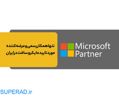تحویل آنی محصولات مایکروسافت در ایران - همکار رسمی مایکروسافت