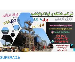 فولاد دریایی-ورق دریایی-ورق A36
