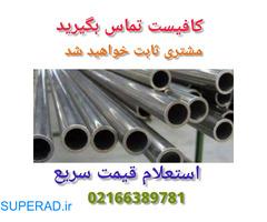 فروش لوله مانیسمان (seamless pipe) آلیاژی لوله بدون درز سیملس پایپ