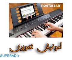 آموزش تصویری ارگ و پیانو