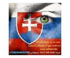 اخذ اقامت شنگن ازاسلواکی توسط شرکت مهاجر