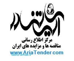 آریاتندر مرکز اطلاع رسانی مناقصه و مزایده های ایران
