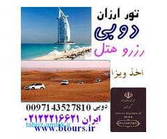 تور دوبی و هتل ارزان و ویزا دبی برلیان