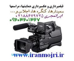 ایرانمجری خدمات فیلمبرداری و عکسبرداری مراسم ها