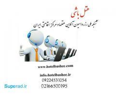 شبکه ملی رزرواسیون آنلاین هتلها ومراکز اقامتی ایران(هتل باشی)