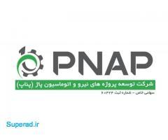 شرکت پناپ - مشاوره ، طراحی و اجرای پروژه های برق و اتوماسیون صنعتی