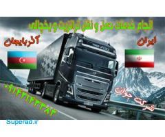 ترانزیت ویژه ایران اذربایجان
