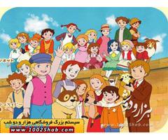 مجموعه آن روزها : منتخب کارتون ها و برنامه های دهه 60