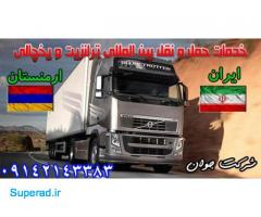 مشاوره و حمل و نقل ویژه ایران ارمنستان
